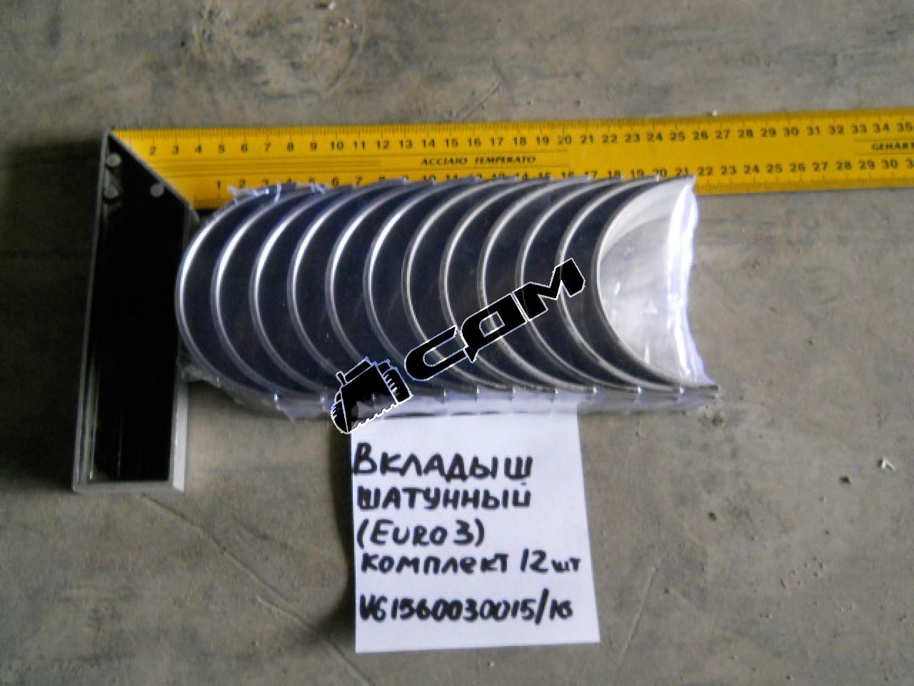 Вкладыш шатунный (Euro 3), комплект 12 шт. HOWO  VG1560030015/16