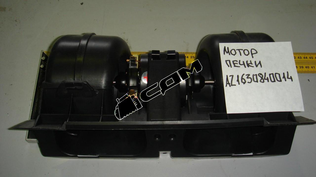 Мотор печки  AZ1630840014