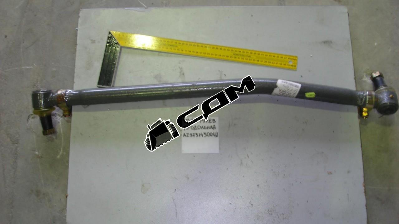 Тяга продольная рулевая задняя второго моста 8*4 - Drag link  AZ9731430040