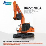 DX 225NLCA